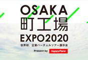 町工場EXPO2020